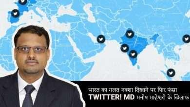 भारत का गलत नक्शा दिखाने पर फिर फंसा Twitter! MD मनीष माहेश्वरी के खिलाफ दर्ज हुआ केस